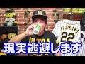 阪神最下位!飲まなやってられん!延長11回鈴木誠也選手にサヨナラヒットを打たれCS絶望!