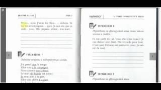 Французский с Дмитрием Петровым домашнее задание к уроку 7