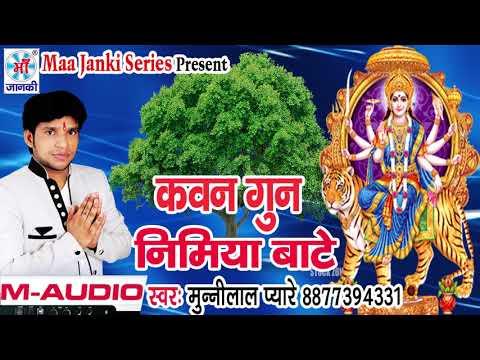 2017 नवरात्री में ये गाना हिट होगा ||Muni Lal Pyare||कवन गुण निमिया बाटे ||Kawan Gun Nimiya Bate