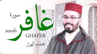 هشام الهراز سورة غافر كاملة |  Surah GHAFIR FullHD