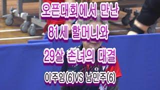 제9회 창원시장배 탁구대회 81세 할머니와 29세 손녀의 대결