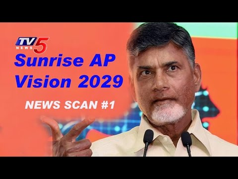 Debate on 'Sunrise AP Vision 2029' | News Scan #1 | Telugu News | TV5 News