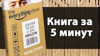 Джефф Безос и эра Amazon - Брэд Стоун. Книга за 5 минут