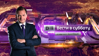 Вести в субботу с Сергеем Брилевым(HD) от 15.04.17