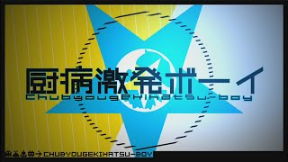 Young disease outburst Boy - rerulili feat.KagamineRen/ 厨病激発ボーイ - れるりりfeat.鏡音レン thumbnail