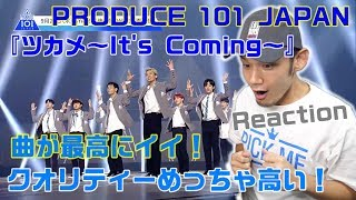 Gambar cover PRODUCE 101 JAPAN 『ツカメ~It's Coming~』Reaction&Review