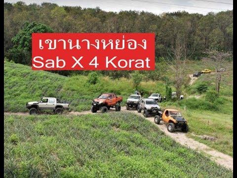 เขานางหย่อง จ.ระยอง กลุ่ม  Sab X 4 Korat