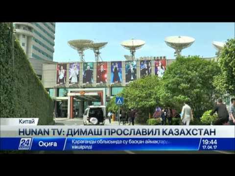 Гендиректор Hunan TV: Димаш прославил Казахстан