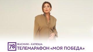 Жасмин – Катюша (78: Телемарафон «Моя Победа»)