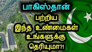பாகிஸ்தான் பற்றிய இந்த உண்மைகள் உங்களுக்கு தெரியுமா?! | Unknown facts|Tamil ultimate