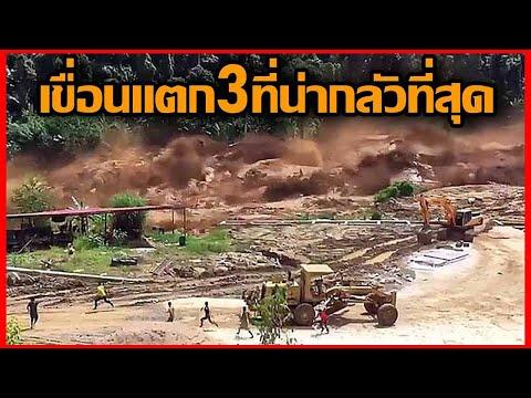 เขื่อนแตก3เหตุการณ์มหาวิบัติที่อันตรายมาก l Top 3 Dam Failure and Dam Collapse Disaster