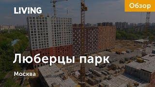 жК «Люберцы парк»: отзыв Тайного покупателя. Новостройки Москвы