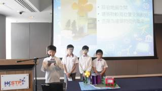 模型設計小學組 -  (第七組)香港中文大學校友會聯會張煊昌