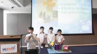 Publication Date: 2017-06-09 | Video Title: 模型設計小學組 -  (第七組)香港中文大學校友會聯會張煊昌