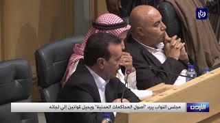 """اتهامات للحكومة بالفساد في أولى جلسات النواب في """"الاستثنائية"""" (21/7/2019)"""