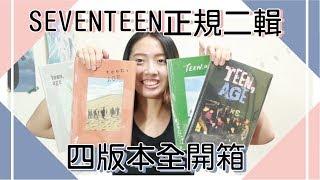 帥炸天! SEVENTEEN正規二輯TEEN,AGE開箱 // KPOP UNBOX