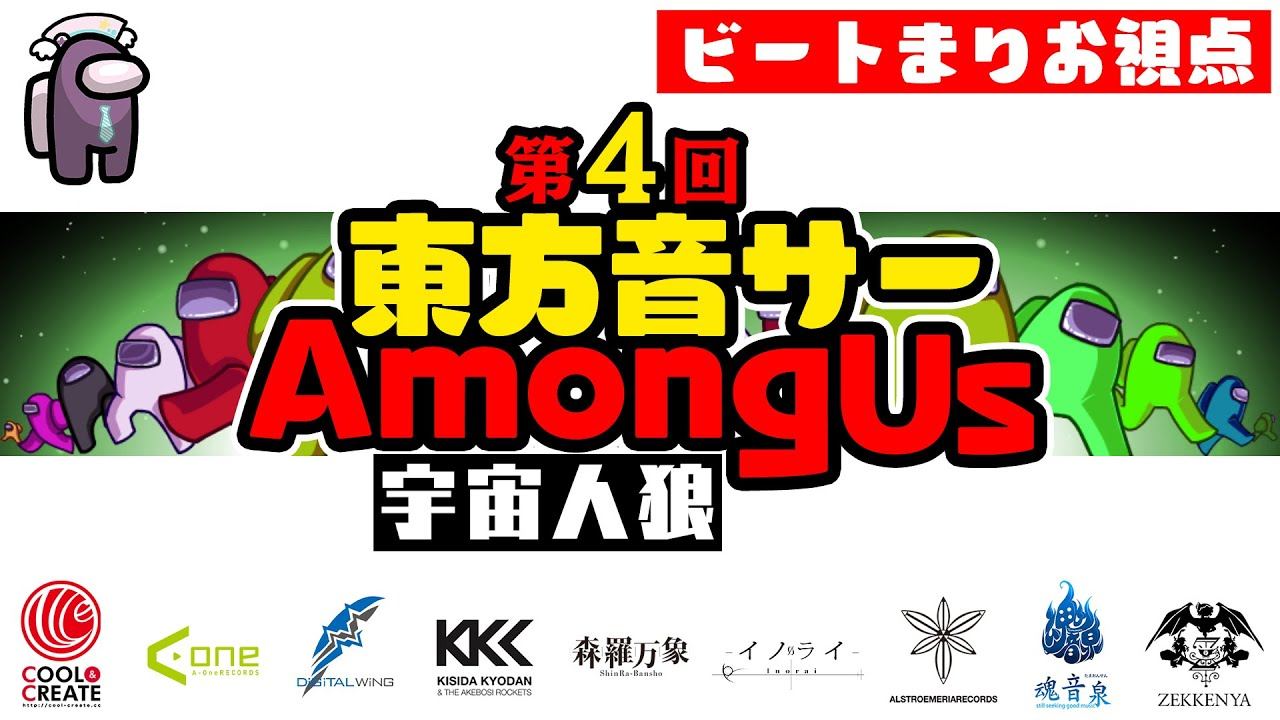 【Among Us】騙せ!第4回・東方音サー宇宙人狼!!【ビートまりお視点】