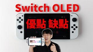 【Switch OLED】使用三天Switch OLED後總結的優點和缺點! (買前必看) feat. 開箱評測|大耳朵TV