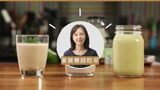 健康早餐植物奶!低醣 x 高纖 x 無膽固醇 生酮低醣都適合