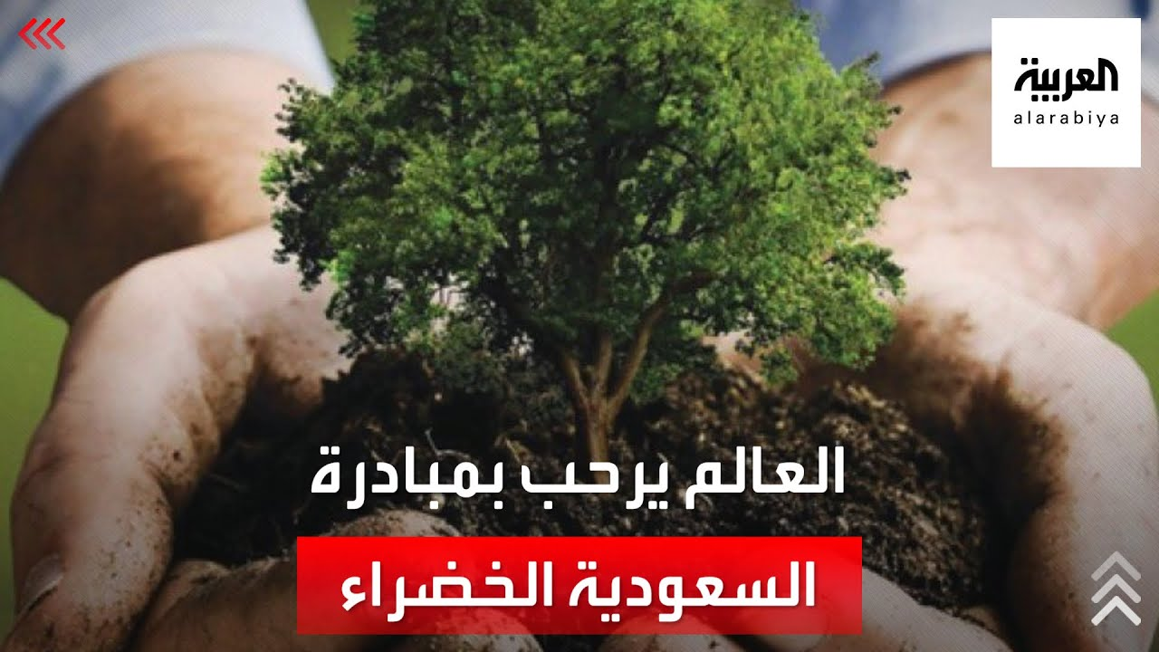 العالم يرحب بمنتدى مبادرة السعودية الخضراء