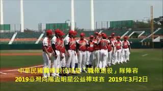 中華民國職棒退役球星「職棒退役」隊陣容    2019臺灣向陽盃明星公益棒球賽