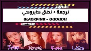 Blackpink ddu du ddu du | نطق كايروكي - Arabic Sub