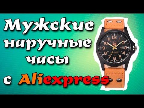 Мужские наручные часы с Aliexpress.