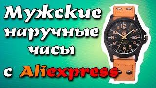 Мужские наручные часы с Aliexpress.(Часы из видео - http://ali.pub/aqsop Экономь больше в приложении Aliexpress - http://ali.pub/r9jbu Другие часы 1 - http://ali.pub/jwdxm Другие..., 2016-03-20T07:00:00.000Z)