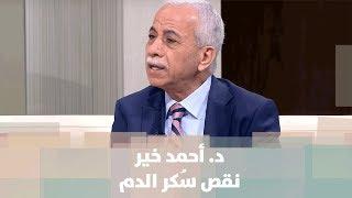 د. أحمد خير  - نقص سكر الدم