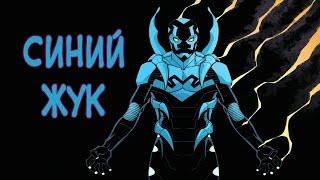 Синий Жук [История] / Blue Beetle [Origin]