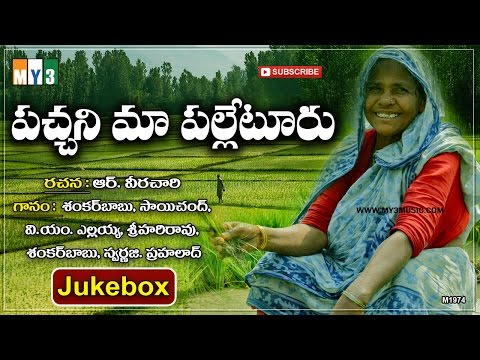 Super Hit Telugu Traditional Folk Songs - Pachchani Ma Palleturu - Telangana New Folk Songs 20167