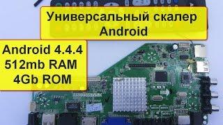 Smart TV Android скалер MSD338STV5.0 Обзор Подключение