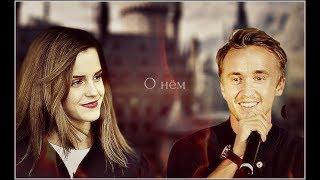 Draco and Hermione || О нём