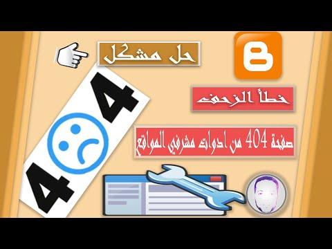 حل مشكل خطأ 404 على مدونة بلوجر طلب إزالة روابط المواضيع المحذوفة من أدوات مشرفي المواقع