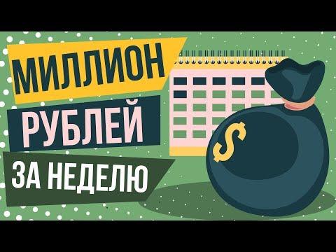 Как заработать миллион рублей за короткий срок с нуля