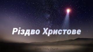 Christmas Service - 8AM(Service held on 12/25/2016 8am Slavic Trinity Church http://www.slavictrinitychurch.org., 2016-12-25T18:11:18.000Z)