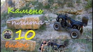 Квадроцикл Hummer 250CC - Камень - плита в Коптев овраге