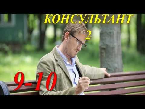 КОНСУЛЬТАНТ 2 СЕЗОН 9, 10 СЕРИЯ (Сериал 2019) ОПИСАНИЕ, АНОНС