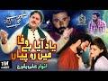 Yaad Aya Bewafa    Mein Ro Piyan   Anwaar Ali Khan Baloch   #Sharafat_Studio Official Video 2019