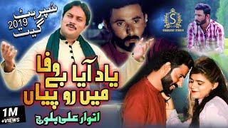 Yaad Aya Bewafa Mein Ro Piyan Anwaar Ali Khan Baloch 2019