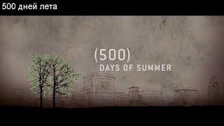 500 дней Лета аннотация фильма с Гордоном Левиттом|обзор