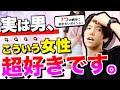 【モテる女】男が好きな女の特徴と行動7選!!