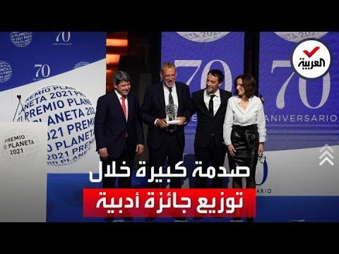 حفل توزيع جائزة أدبية يتحول لصدمة بعد اكتشاف أن الكاتبة الفائزة هي في الحقيقة 3 رجال  - نشر قبل 5 دقيقة