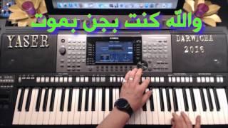 محلاكي حسين الديك - تعليم الاورج - ياسر درويشة