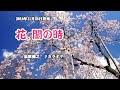 新曲「花、闌の時」松原健之 カラオケ 2018年12月5日発売