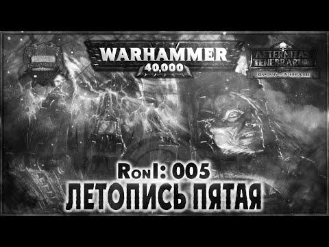 Летопись пятая - Speciali Liber: Responsis on Interrogare [AofT] Warhammer 40000