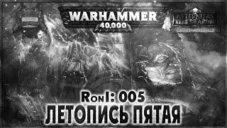 Летопись пятая - Liber: Responsis on Interrogare [AofT] Warhammer 40000