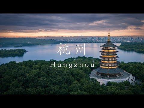 杭州 - HANGZHOU | Michael Linde