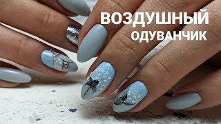 Одуванчик Комбинированный маникюр Дизайн ногтей 44