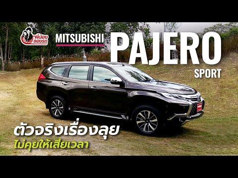 """""""พี่น้องลองรถ"""" SEASON 1 ตอน: Mitsubishi Pajero Sport"""